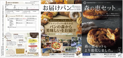 パンの頒布会カタログ