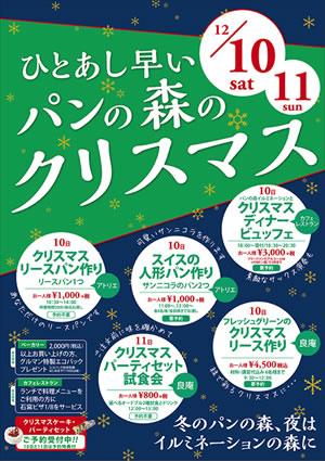 グルマンヴィタル垂井本店 クリスマスイベントポスターデザイン