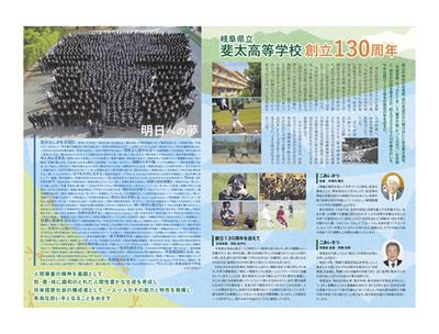 県立高校周年記事デザイン